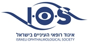 Israel Ophthalmology Society
